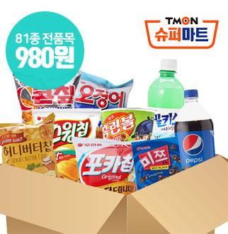 [슈퍼마트]★우주대특가★인기과자 980원 골라담기9800원 이상 무료배송!!!