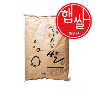 [18년 햅쌀][대용량] 우리가족 살맛나는 쌀 20kg