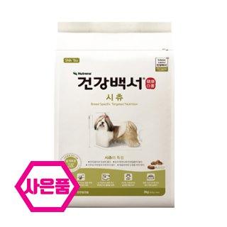 [대용량]건강백서 시츄 2kg * 6
