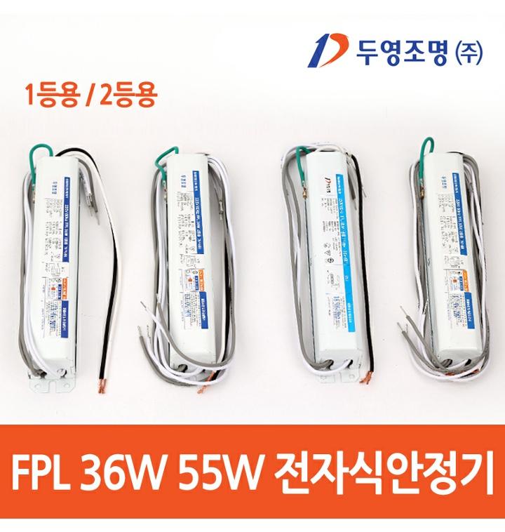 두영조명 FPL PL 전자식 삼파장 형광등 안정기 36W 55W 1등용 2등용 KS 인증