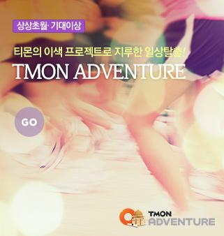 ◎ TMON ADVENTURE ◎