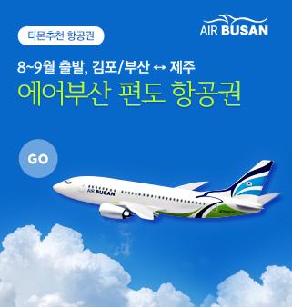 김포/부산出 에어부산 편도항공권