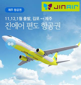 진에어 김포 ↔ 제주 편도항공권