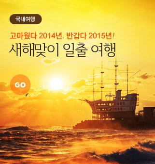 2015 새해맞이 일출여행