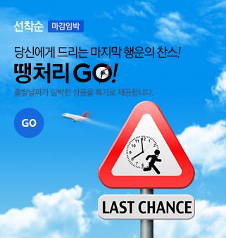 땡처리 GO