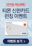 티몬-신한 제휴카드 런칭