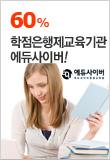 [온라인]에듀 사이버 평생교육원