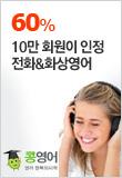 [콩영어] 전화 & 화상영어