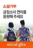 긍정소녀 연이 응원하기♥