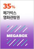 메가박스 추석연휴 특별판매!