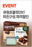 사은품 증정! 큐원 초콜릿