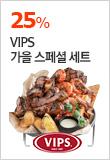 [전국] VIPS 가을스페셜세트