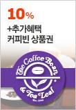 [전국] 커피빈 상품권 4종