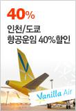 [도쿄] 항공운임 40%할인쿠폰