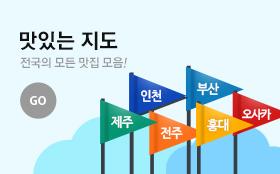 맛있는 지도_홍대