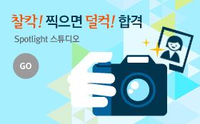 [6개지점] Spotlight