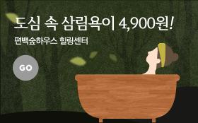 [편백숲하우스 힐링센터]