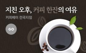 신메뉴 출시 [커피베이]
