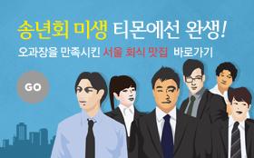 회식기획전_서울