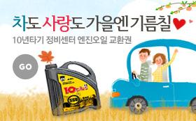 [전국] 10년타기정비센터