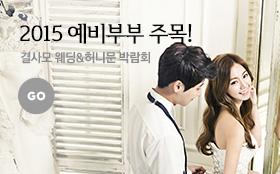 [결사모 웨딩&허니문 박람회]
