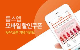 [롭스앱]7천원 할인쿠폰 0원