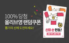 [CJ 올리브영] 랜덤쿠폰