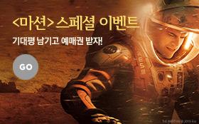 영화 '마션' 예매권 무료증정