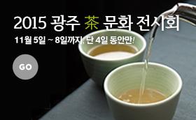 [제9회국제차(茶)문화 전시회]