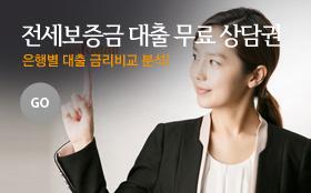 대출 무료진단권 [뱅크몰]