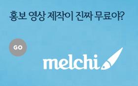 CF 홍보영상 제작 [멸치필름]