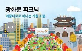 광화문 피크닉 (10월5일)