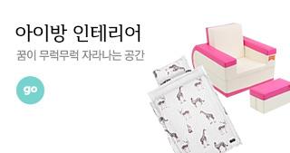 봄맞이 아이방인테리어♥