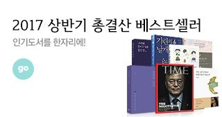 2017 상반기 총결산 베스트셀러