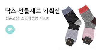 롯데백화점★닥스 양말 선물세트