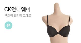 롯데백화점 CK 남녀 언더웨어