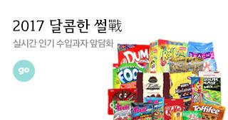 ♥달~콤한 썰전♥