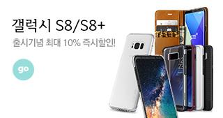 갤럭시S8/S8+악세서리