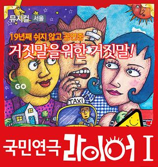[코엑스] 라이어 1탄