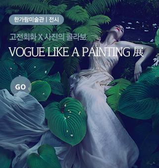 [예술의전당] 보그라이크어페인팅