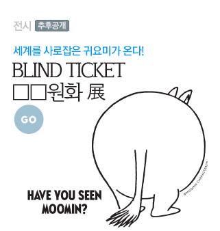 [서울] BLIND TICKET