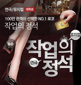 [대학로]연극X뮤지컬★작업의정석