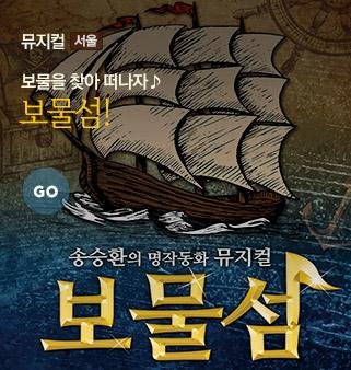 [강남] 뮤지컬 보물섬