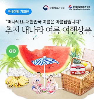 추천 내나라 여행 상품