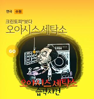[수원] 오아시스세탁소 습격사건