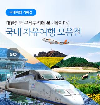 국내 자유여행 모음전