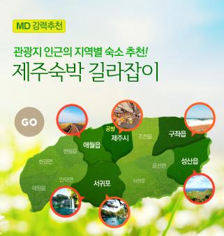 제주★지역별MD추천숙박