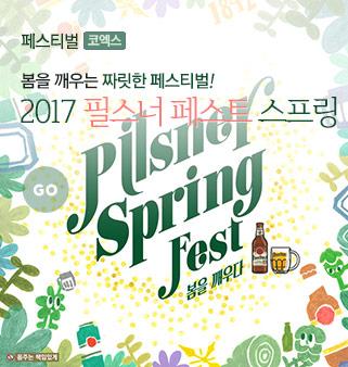 [코엑스] 필스너 페스트 스프링