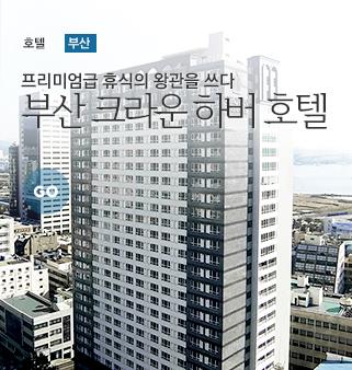 [부산] 크라운하버호텔