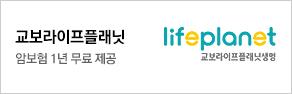 교보라이프플래닛 암보험 1년 무료제공 이벤트